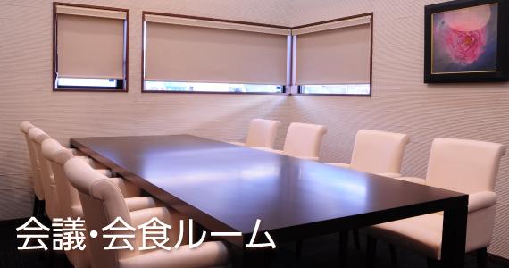 会議・会食ルーム