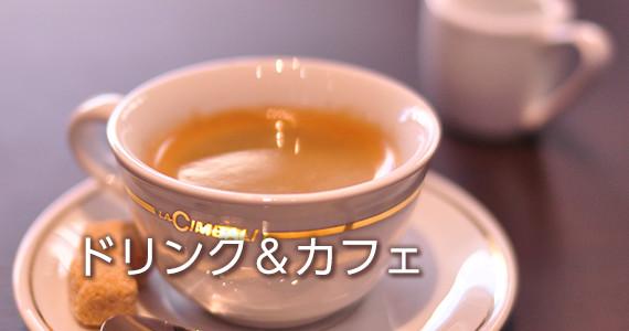「しんぶんカフェ」カフェ、デザートメニュー