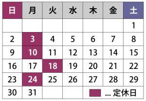 俵屋・7月の定休日