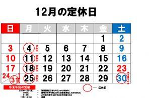 201712月定休日カレンダー
