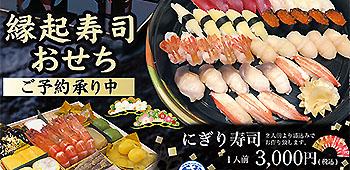 縁起寿司おせち