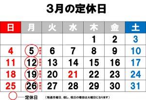2018_3月_定休日のお知らせ