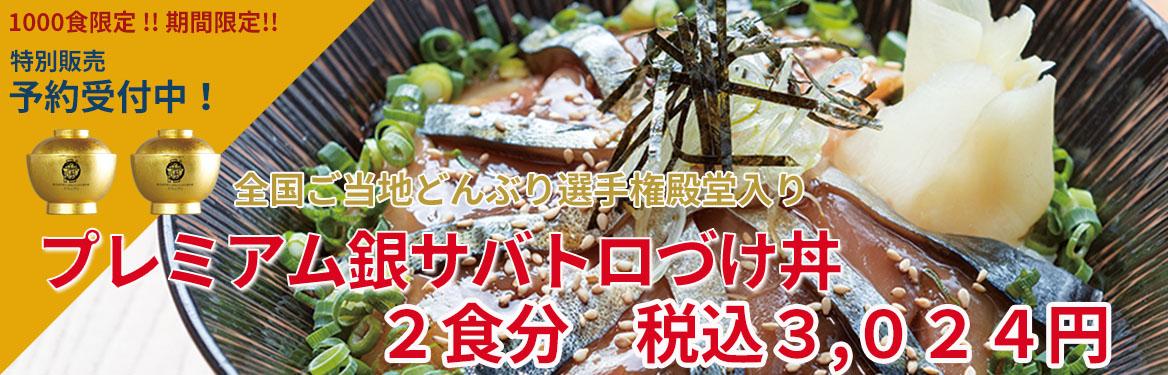 プレミアム銀サバづけ丼